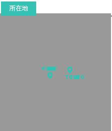 会社所在地マップ